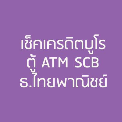 เช็คเครดิตบูโร ผ่านตู้ ATM ไทยพาณิชย์