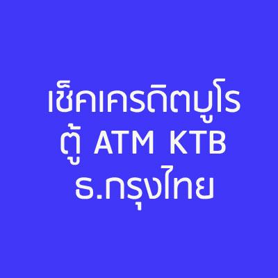เช็คเครดิตบูโร ผ่านตู้ ATM ธ.กรุงไทย