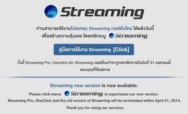 streaming ตัวใหม่