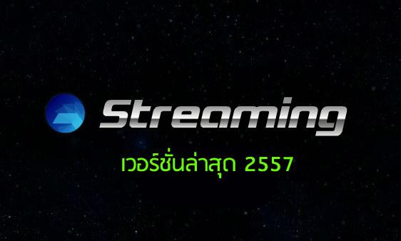 มาทำความรู้จัก streaming ตัวใหม่กัน