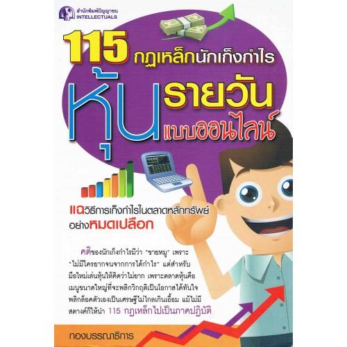 หนังสือ: 115 กฎเหล็ก นักเก็งกำไรหุ้นรายวัน แบบออนไลน์