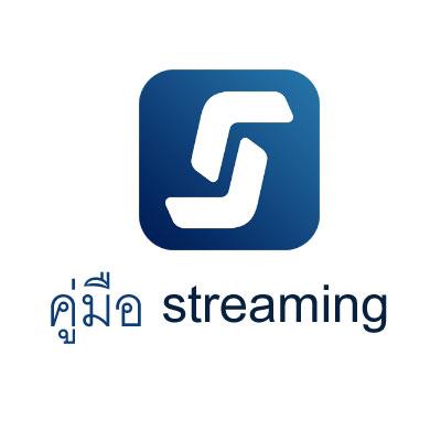 คู่มือใช้ streaming