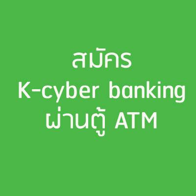 วิธีสมัคร K-Cyber Banking ที่ตู้เอทีเอ็ม